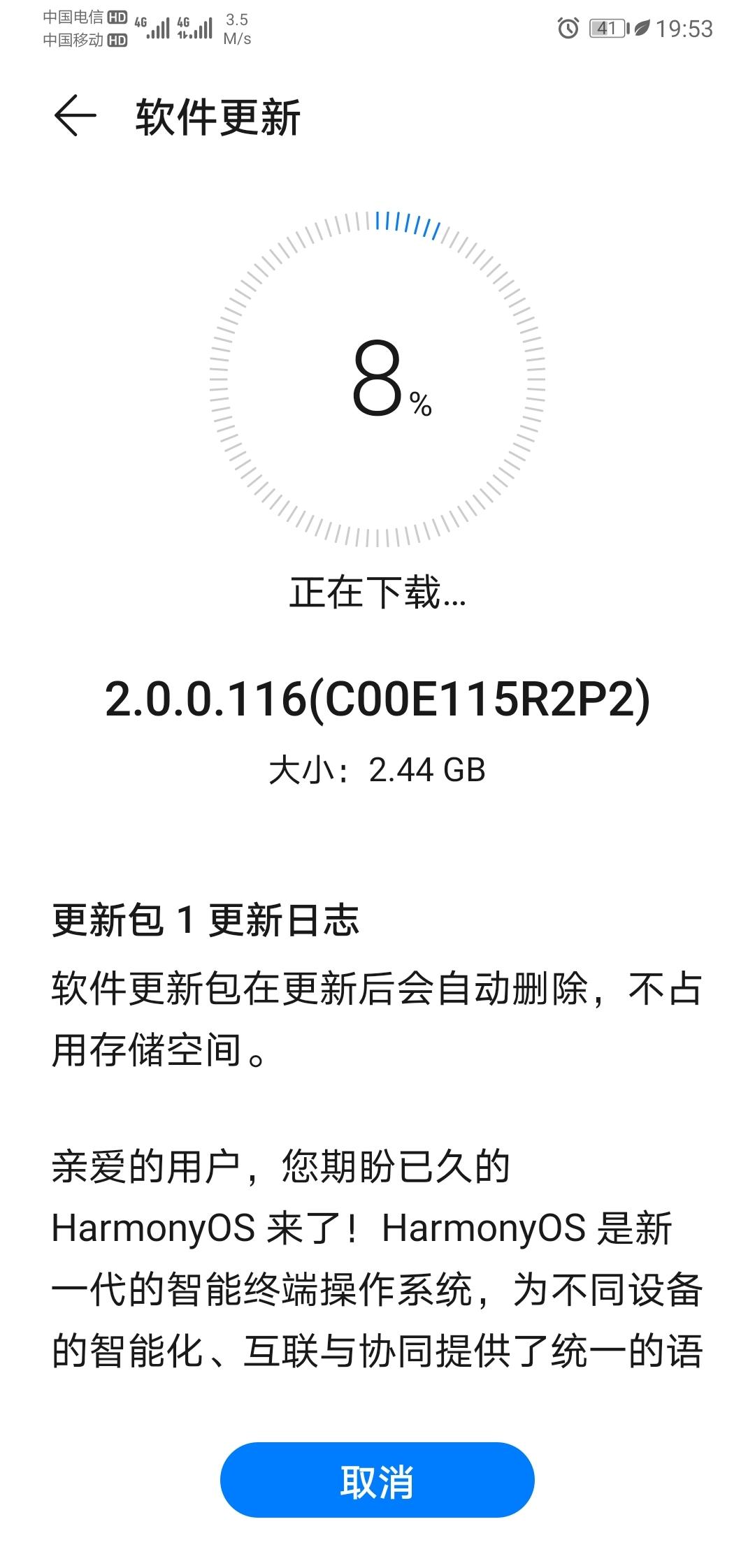 Screenshot_20210611_195302_com.huawei.android.hwouc.jpg