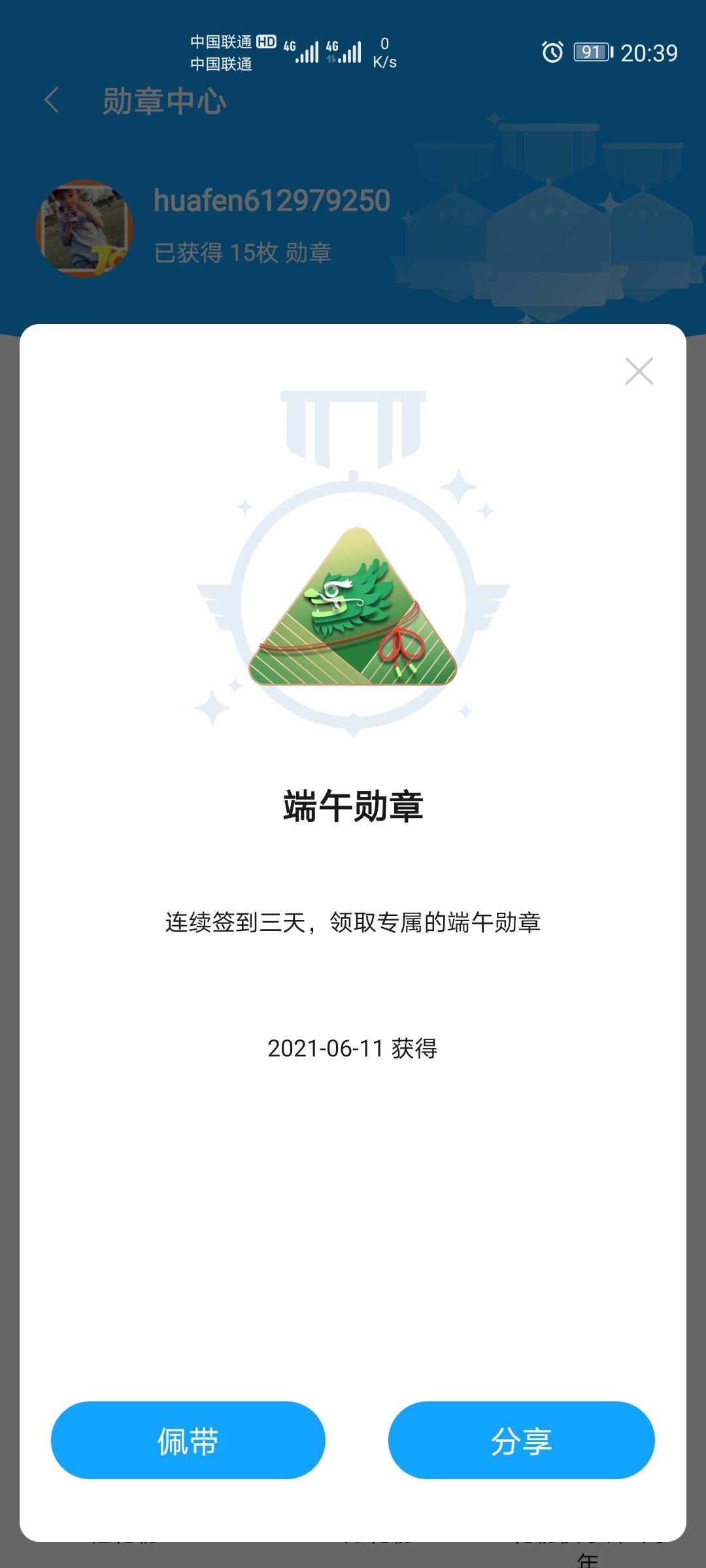 Screenshot_20210611_203950_com.huawei.fans.jpg