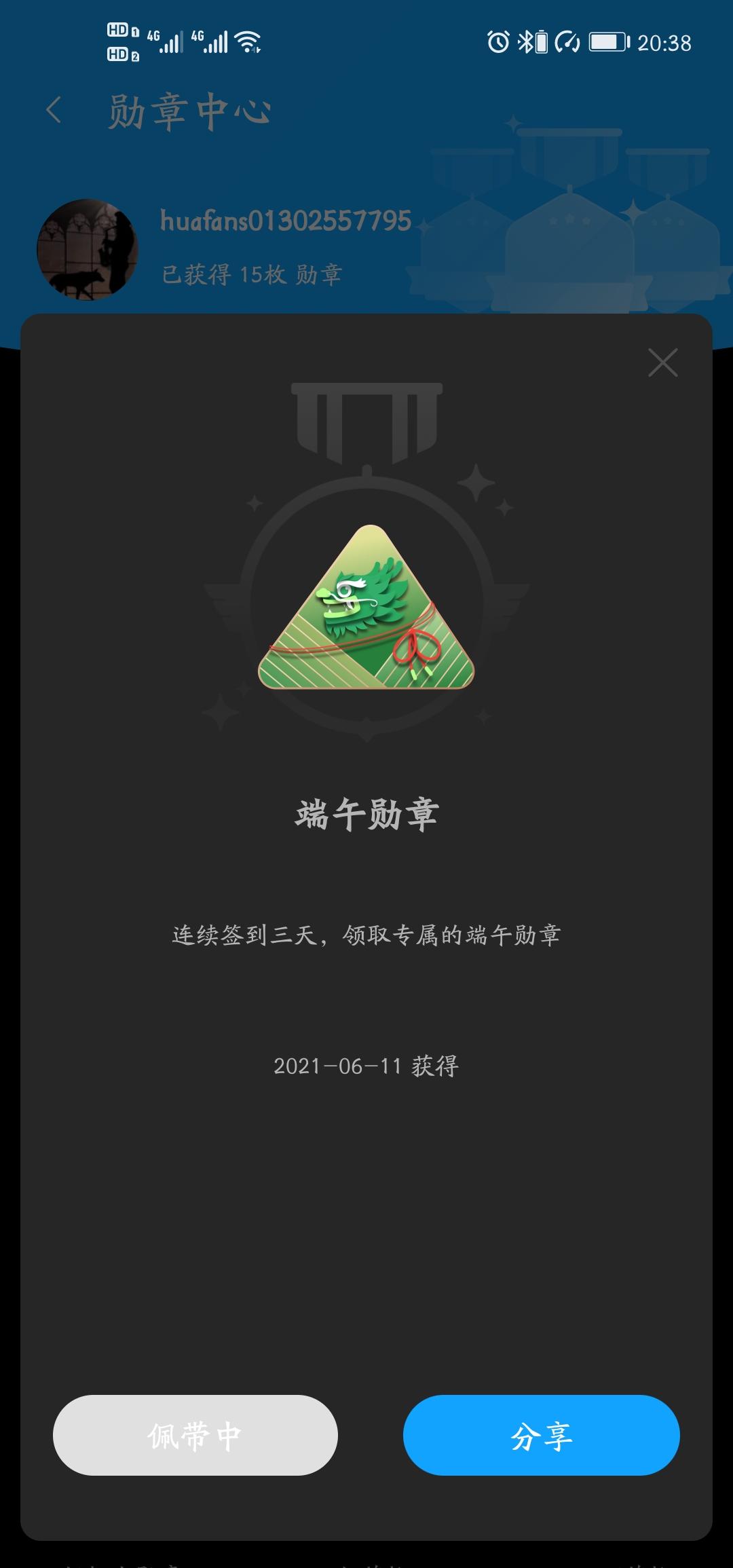 Screenshot_20210611_203857_com.huawei.fans.jpg