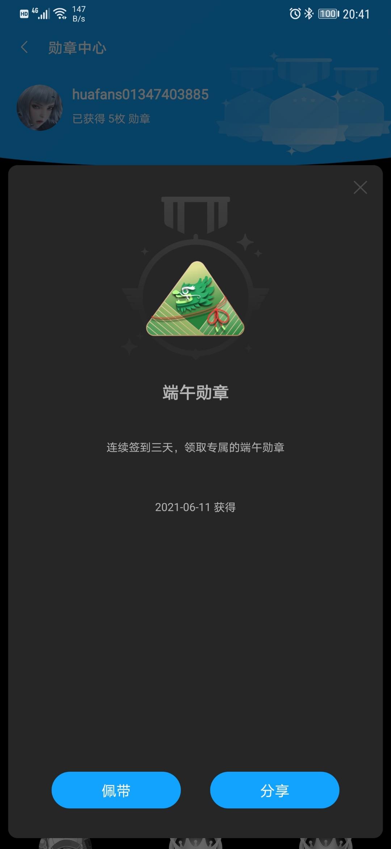 Screenshot_20210611_204101_com.huawei.fans.jpg