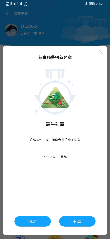 Screenshot_20210611_204047_com.huawei.fans.jpg