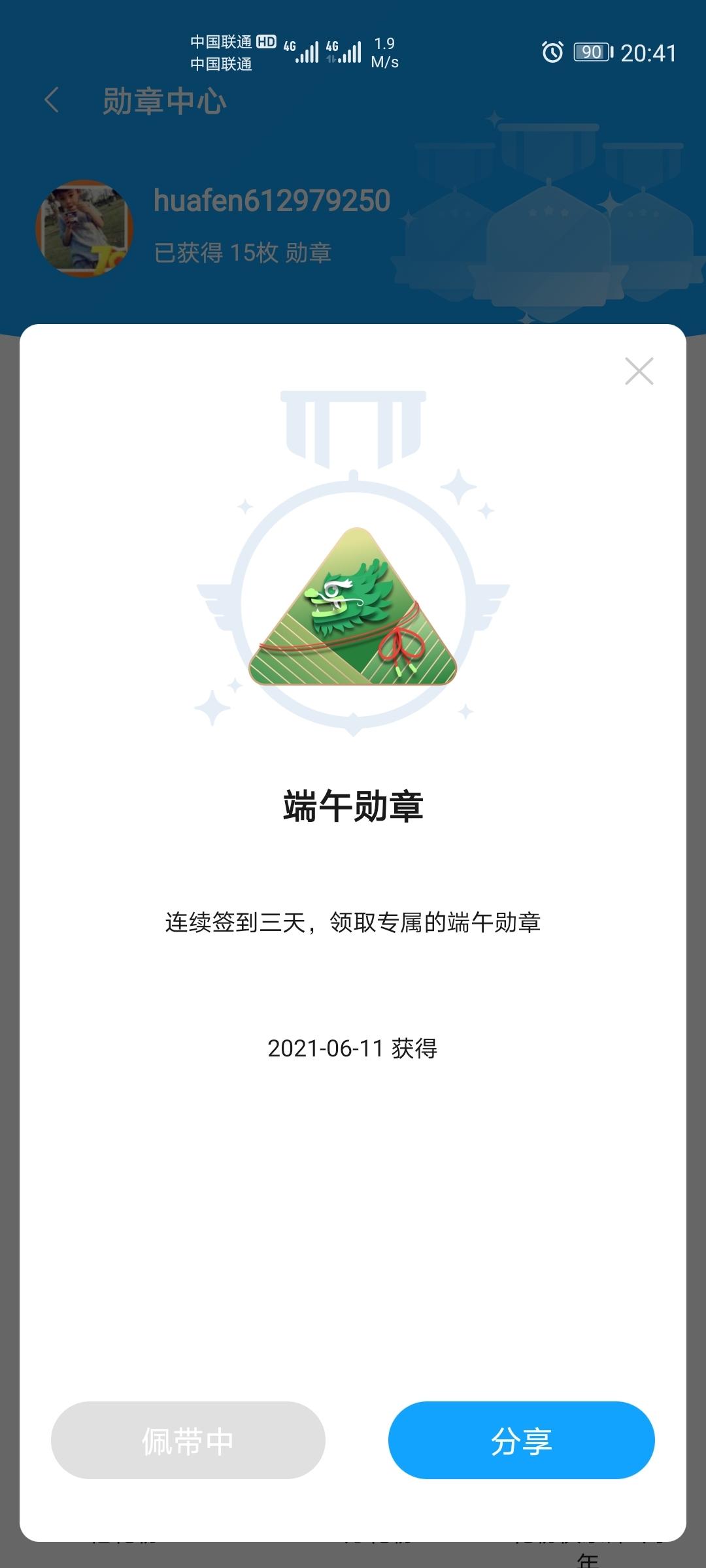 Screenshot_20210611_204139_com.huawei.fans.jpg