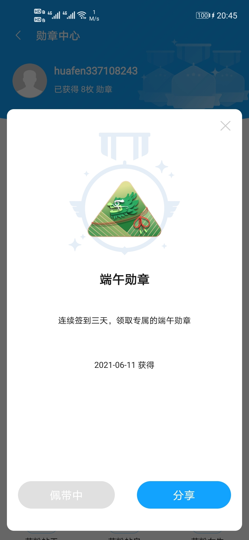 Screenshot_20210611_204538_com.huawei.fans.jpg