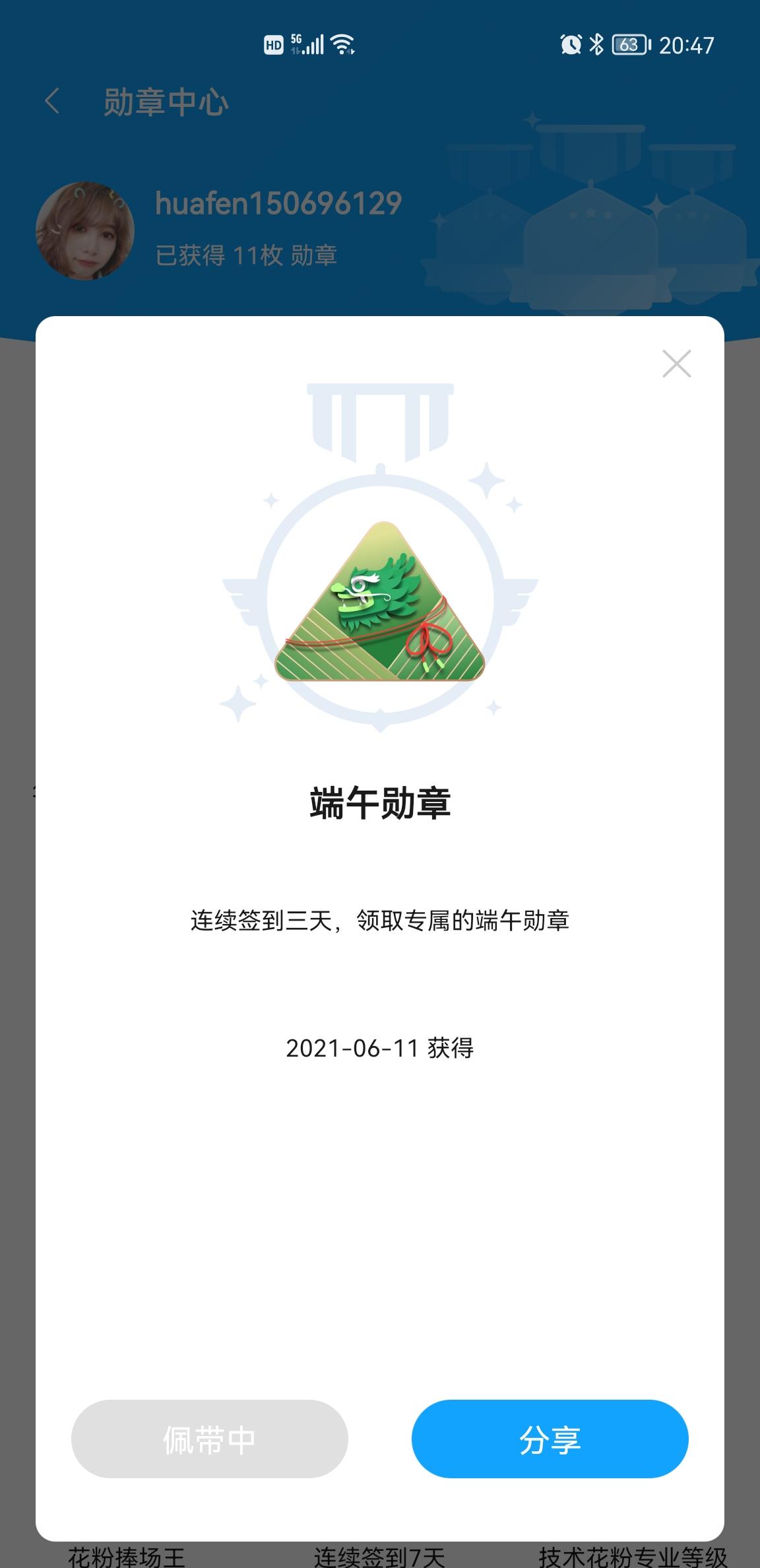 Screenshot_20210611_204724_com.huawei.fans.jpg