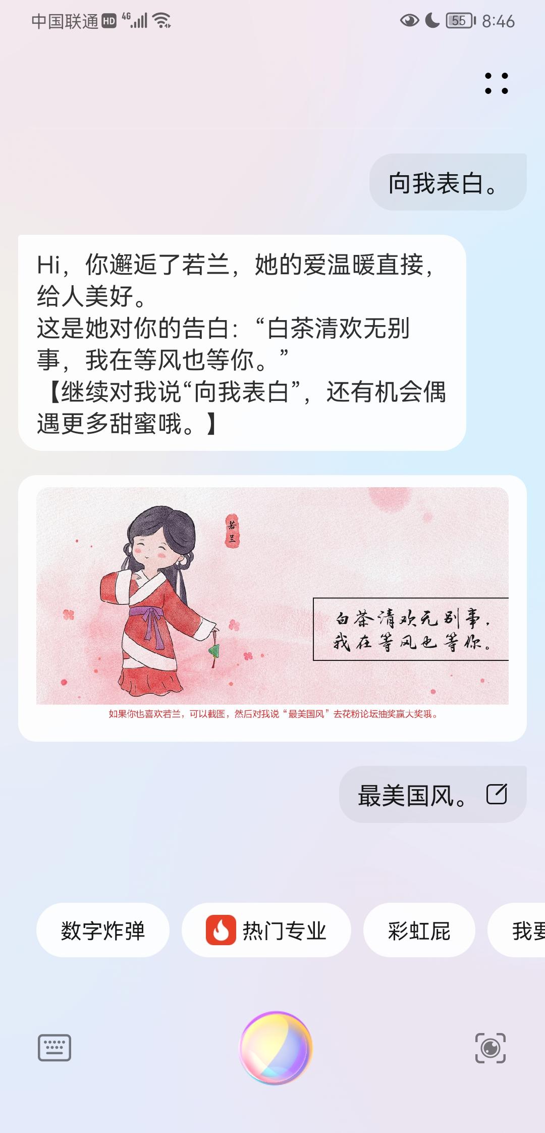 Screenshot_20210611_204647_com.huawei.vassistant.jpg