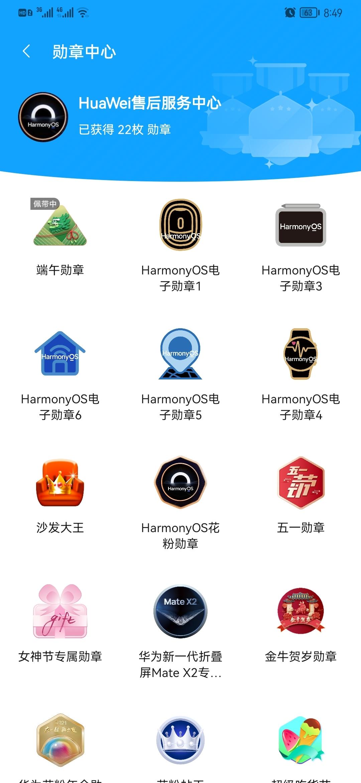 Screenshot_20210611_204918_com.huawei.fans.jpg