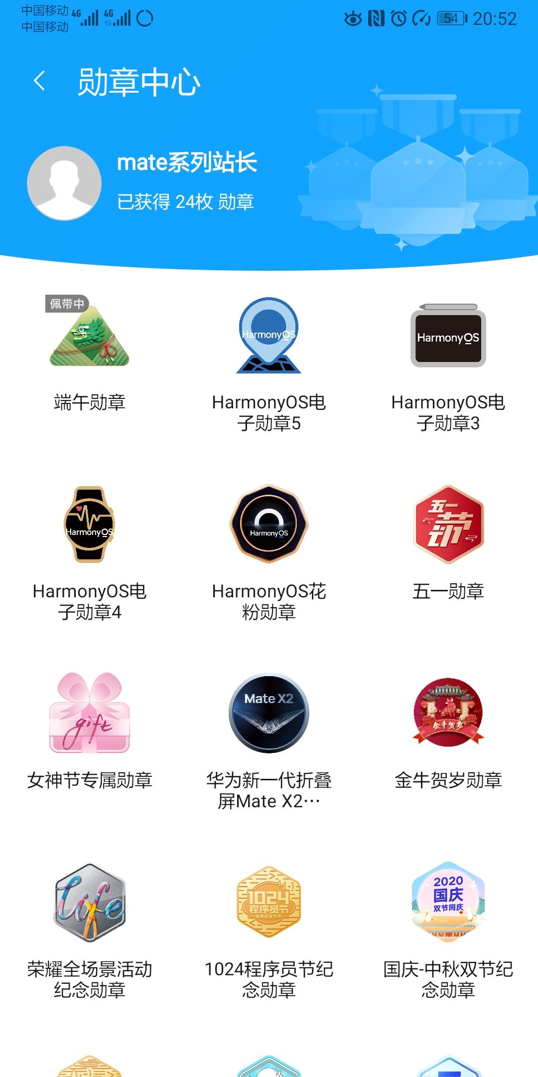 Screenshot_20210611_205253_com.huawei.fans.jpg