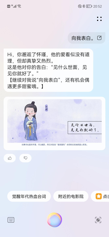 Screenshot_20210611_205208_com.huawei.vassistant.jpg