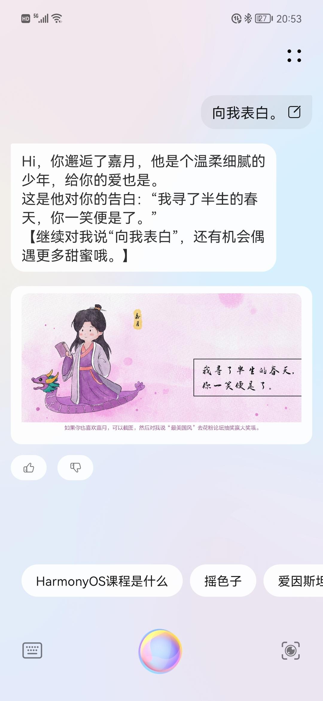 Screenshot_20210611_205340_com.huawei.vassistant.jpg