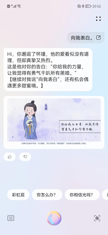 Screenshot_20210611_205230_com.huawei.vassistant.jpg