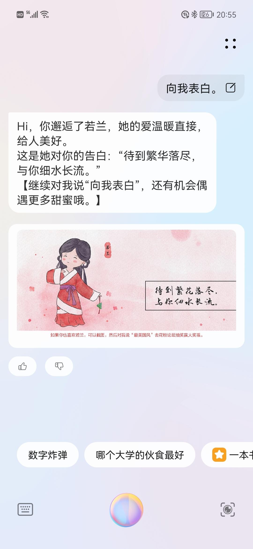 Screenshot_20210611_205524_com.huawei.vassistant.jpg