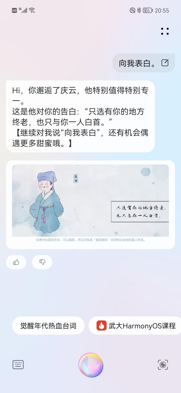 Screenshot_20210611_205505_com.huawei.vassistant.jpg