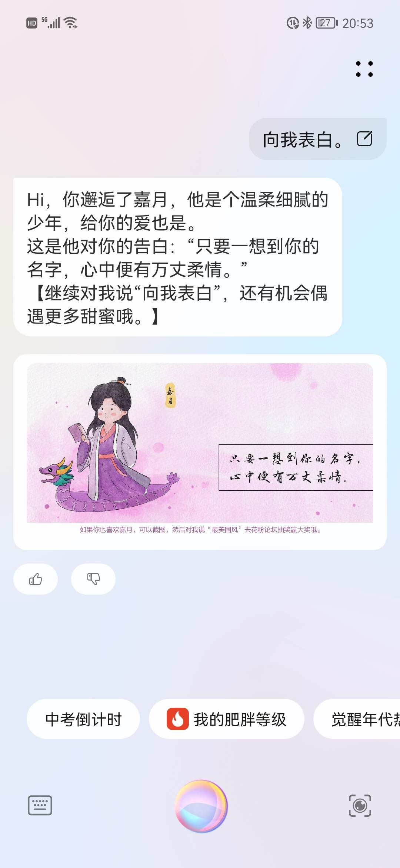 Screenshot_20210611_205306_com.huawei.vassistant.jpg