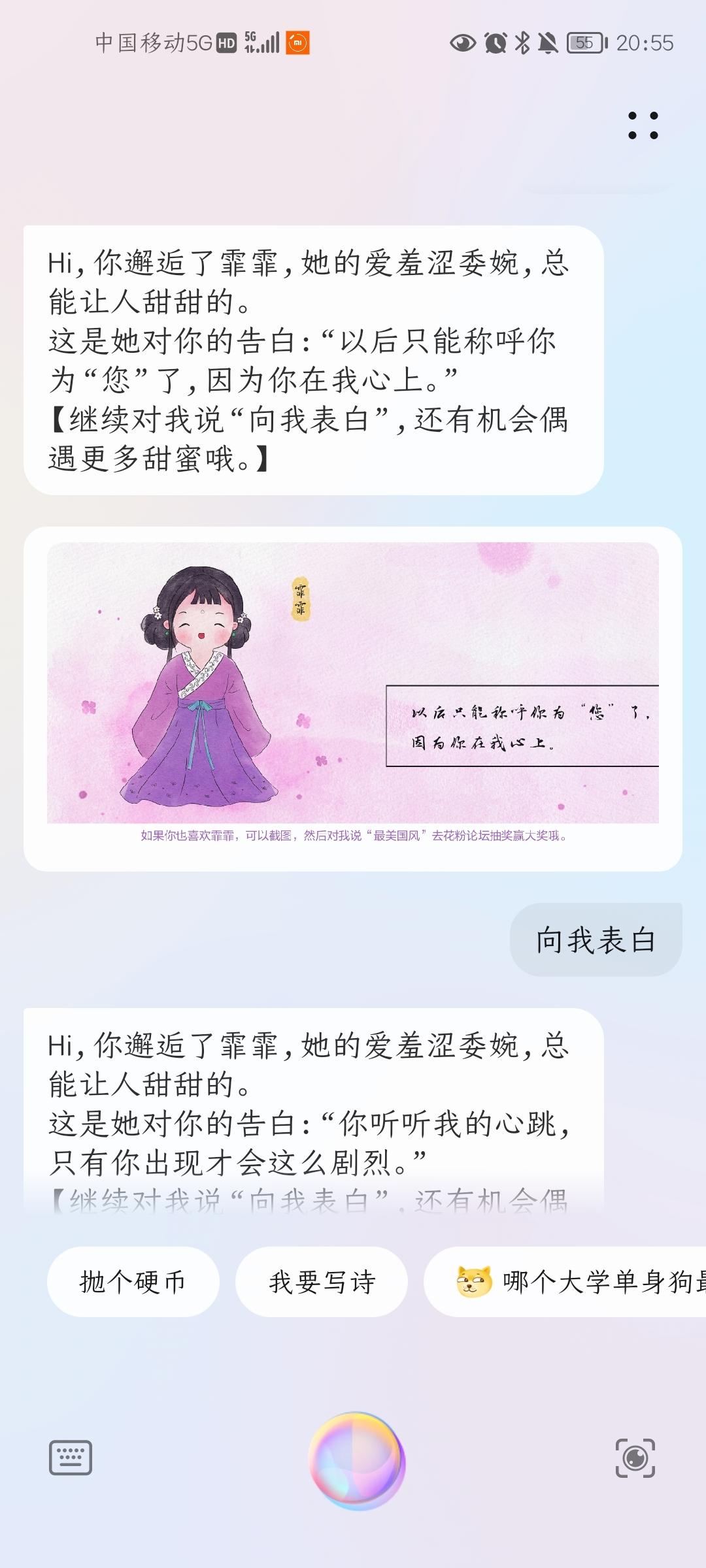 Screenshot_20210611_205539_com.huawei.vassistant.jpg