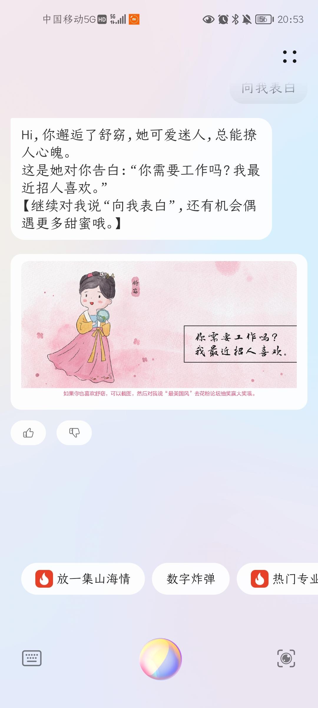 Screenshot_20210611_205345_com.huawei.vassistant.jpg