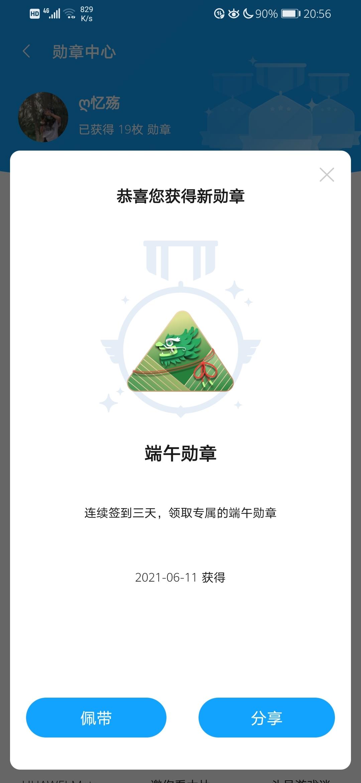 Screenshot_20210611_205612_com.huawei.fans.jpg