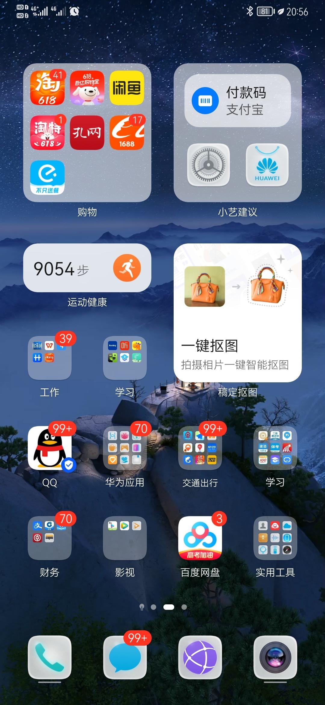 Screenshot_20210611_205655_com.huawei.android.launcher.jpg