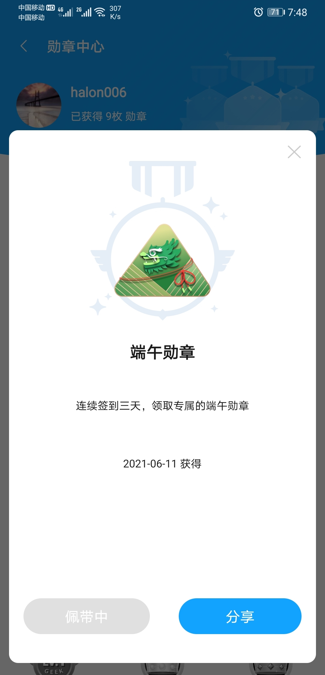 Screenshot_20210611_194829_com.huawei.fans.jpg