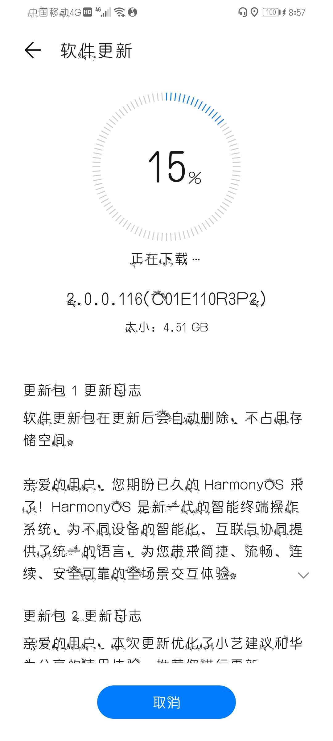 Screenshot_20210611_205711_com.huawei.android.hwouc.jpg