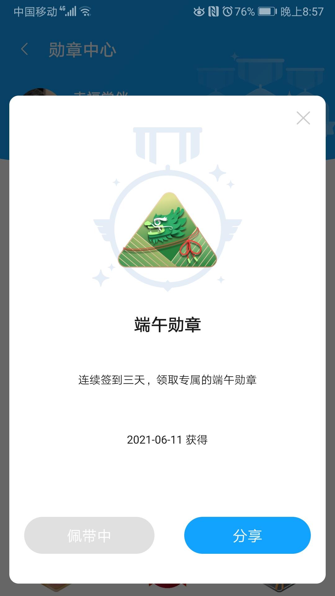 Screenshot_20210611_205705_com.huawei.fans.jpg