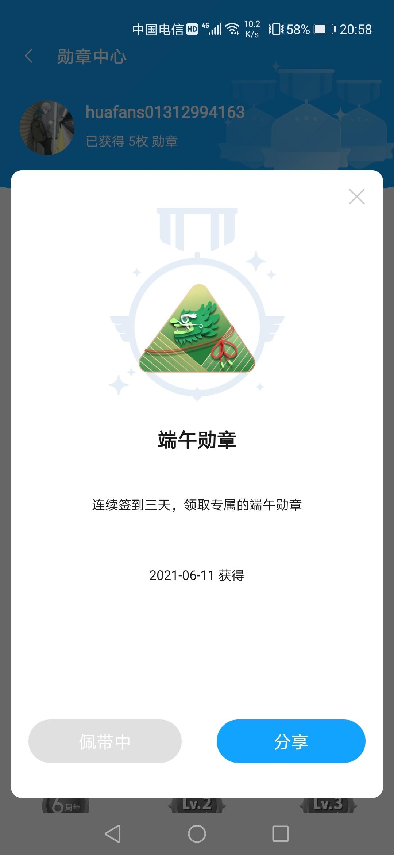 Screenshot_20210611_205842_com.huawei.fans.jpg