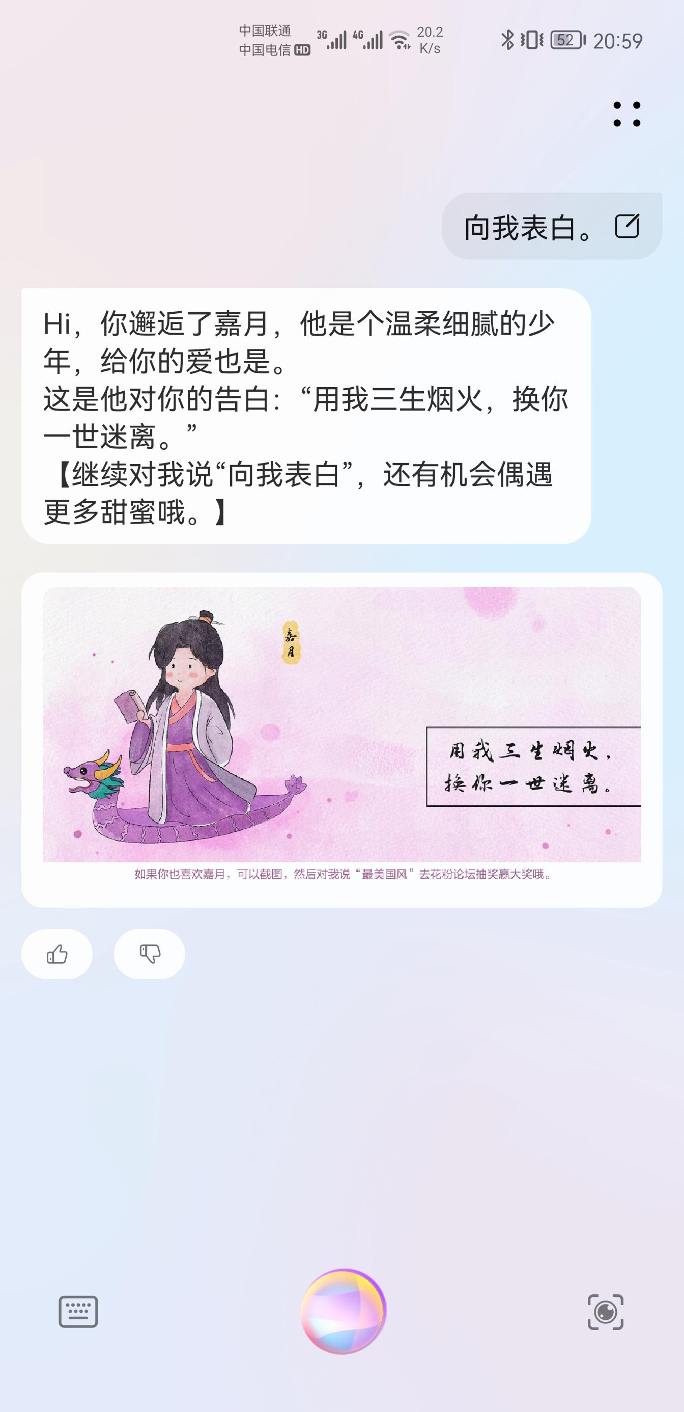 Screenshot_20210611_205920_com.huawei.vassistant.jpg