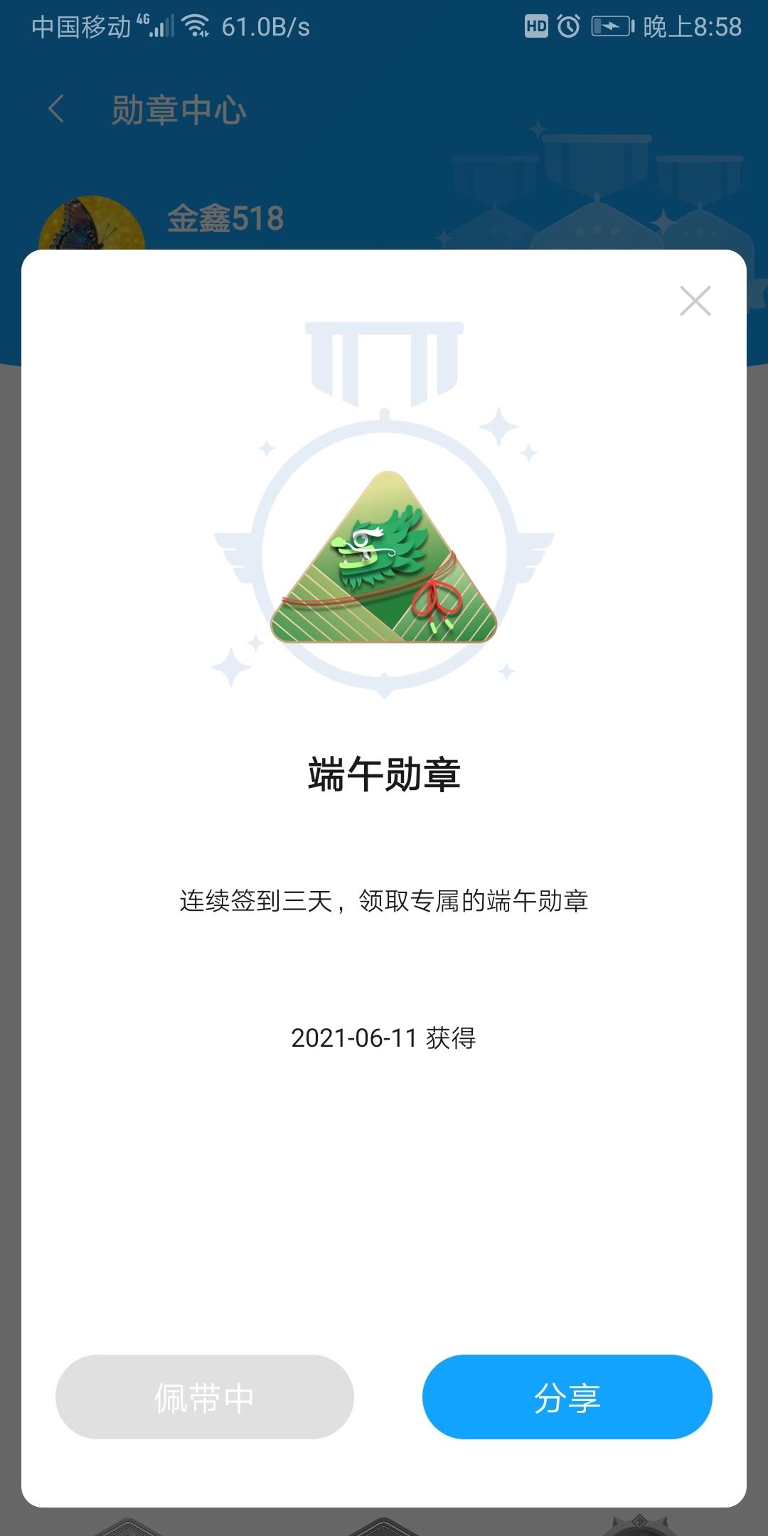 Screenshot_20210611_205855_com.huawei.fans.jpg