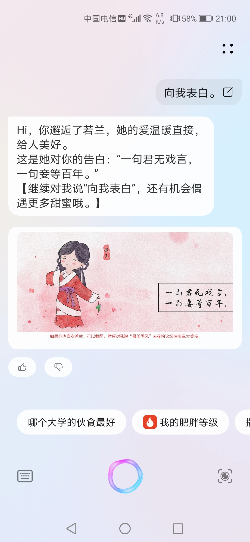 Screenshot_20210611_210035_com.huawei.vassistant.jpg