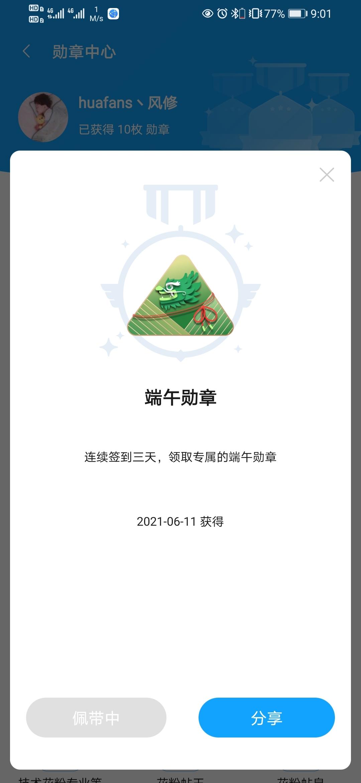 Screenshot_20210611_210112_com.huawei.fans.jpg