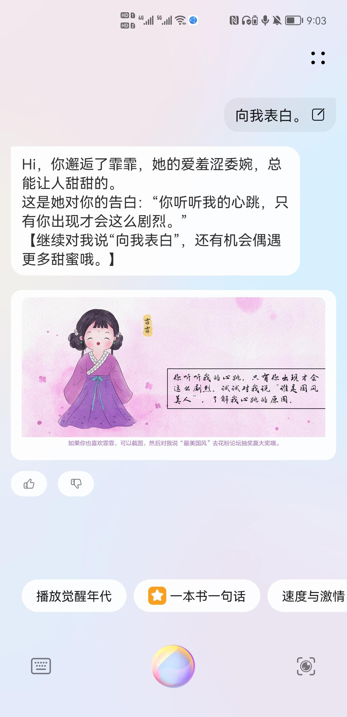 Screenshot_20210611_210330_com.huawei.vassistant.jpg