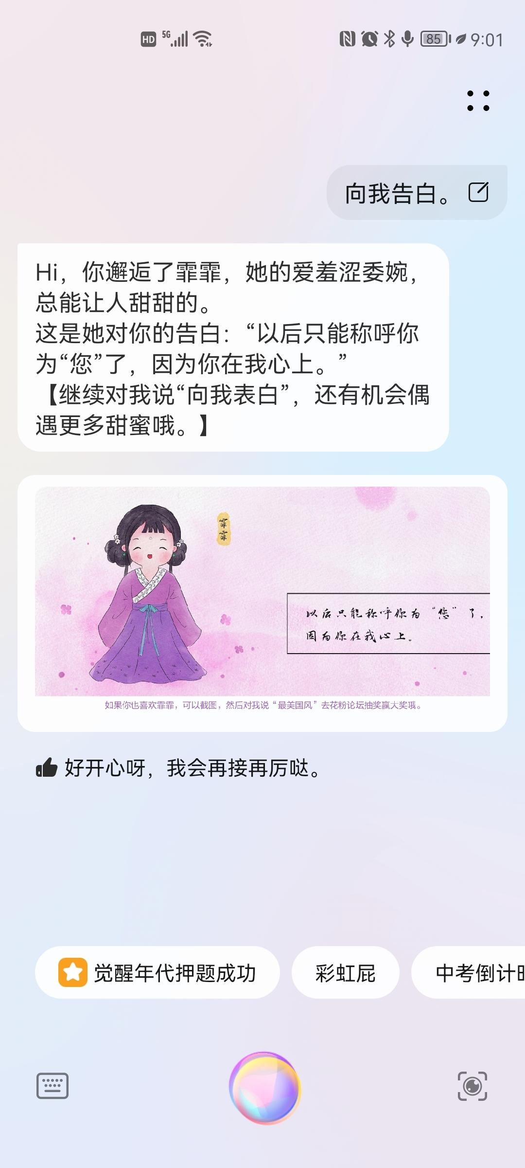 Screenshot_20210611_210156_com.huawei.vassistant.jpg