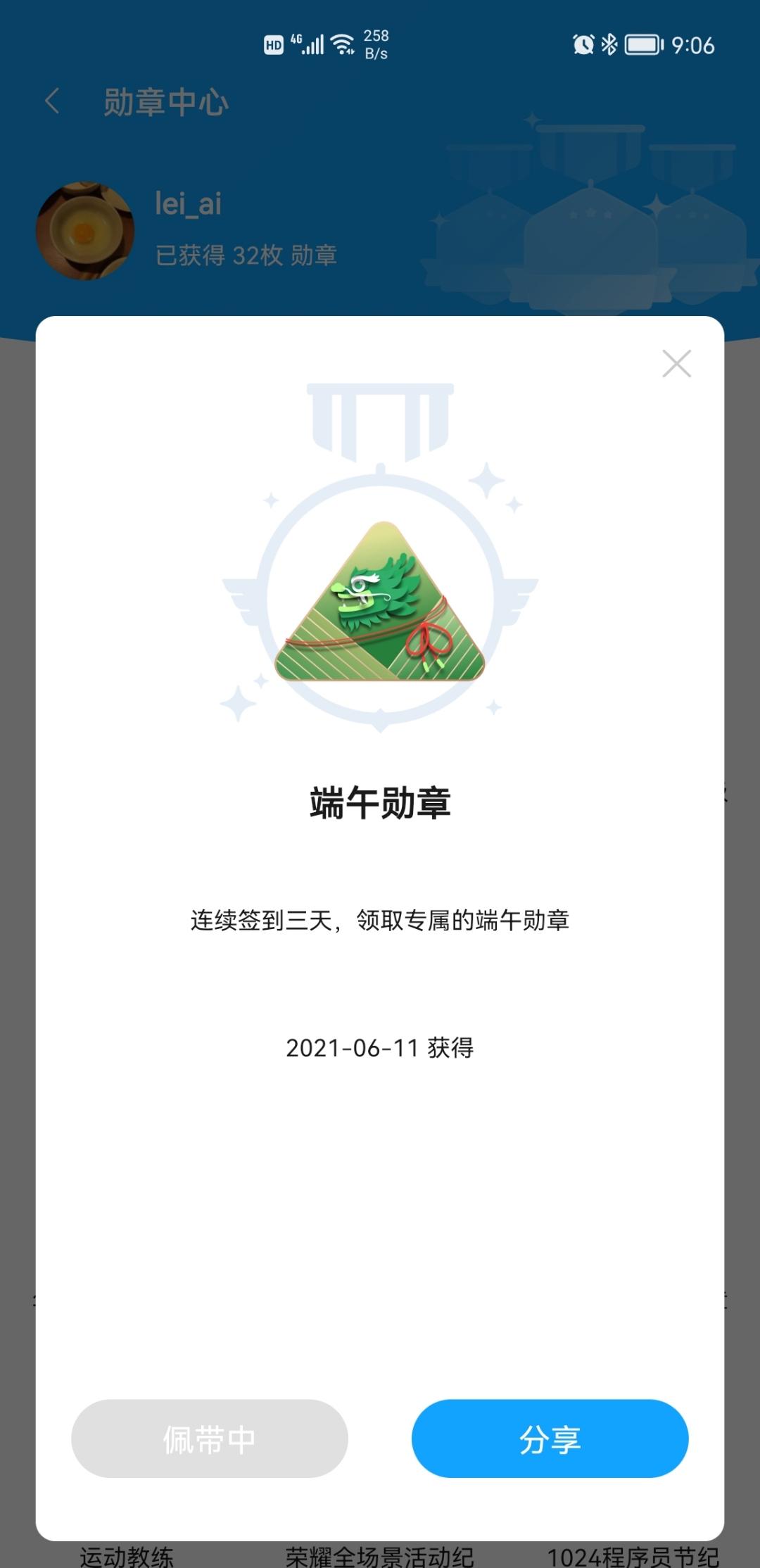Screenshot_20210611_210651_com.huawei.fans.jpg