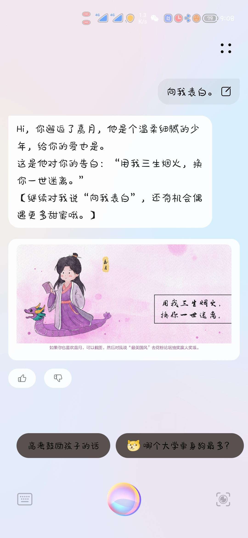 Screenshot_20210611_210836_com.huawei.vassistant.jpg