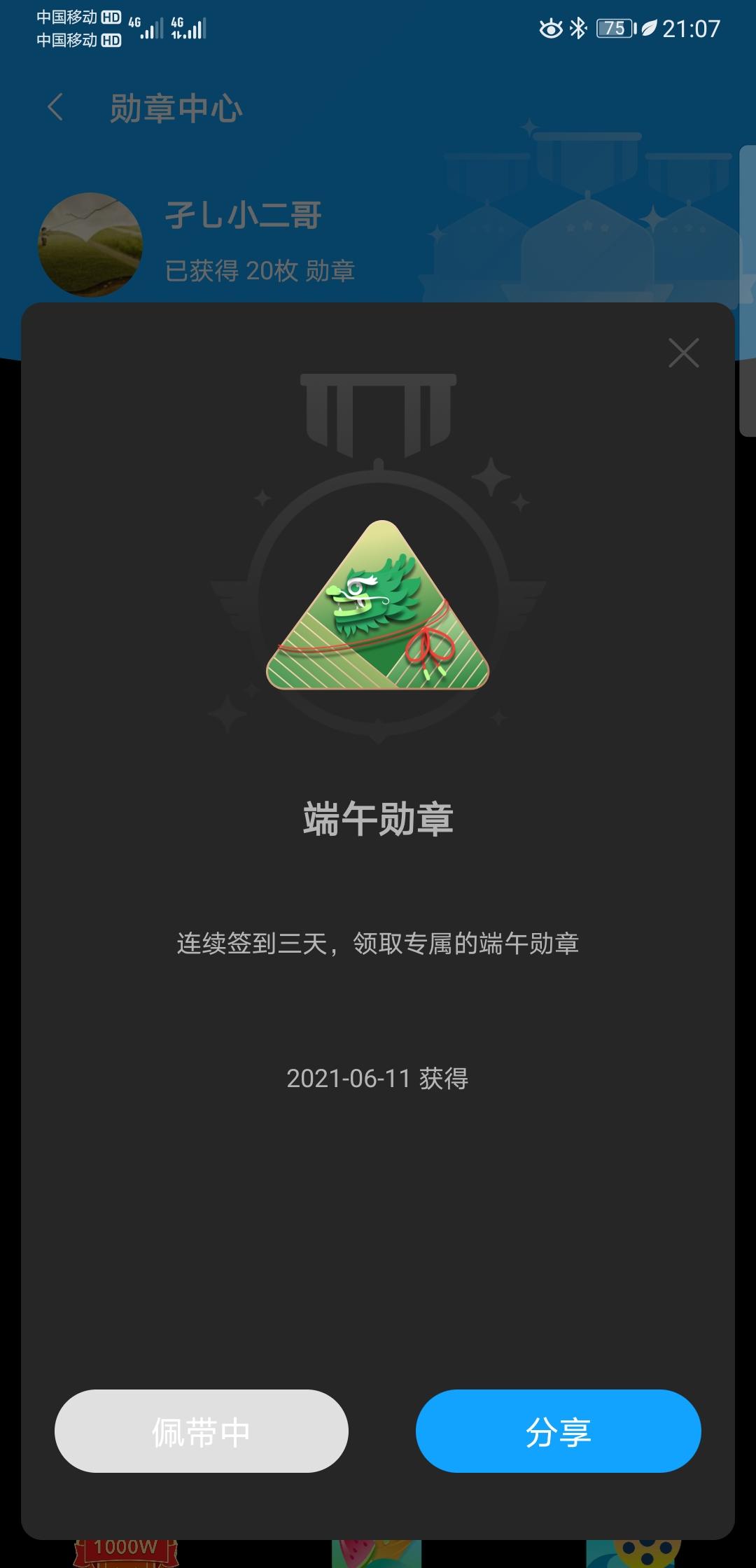 Screenshot_20210611_210742_com.huawei.fans.jpg