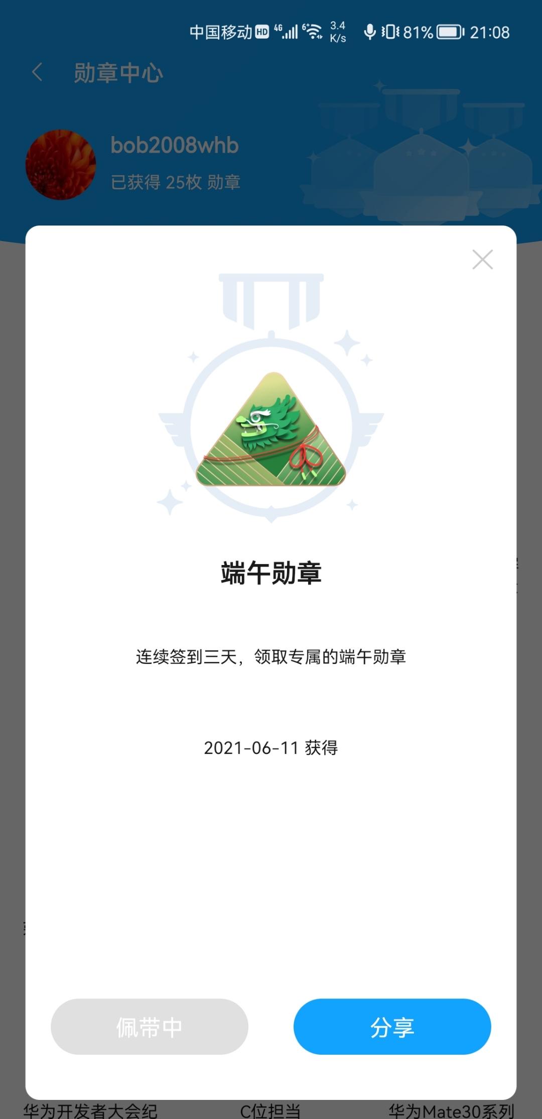Screenshot_20210611_210836_com.huawei.fans.jpg