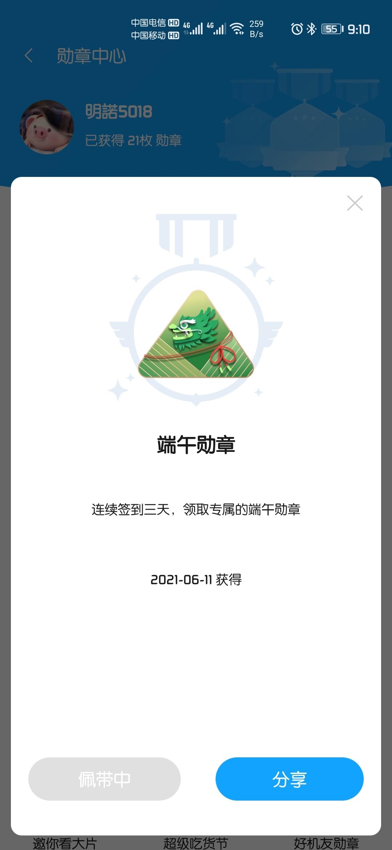 Screenshot_20210611_211058_com.huawei.fans.jpg