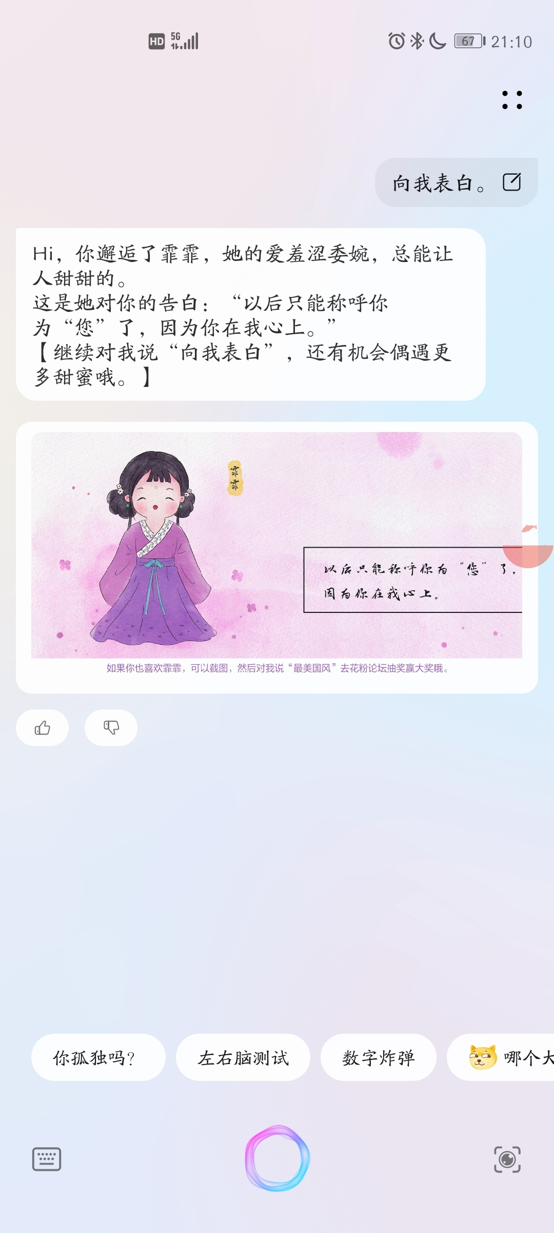 Screenshot_20210611_211057_com.huawei.vassistant.jpg