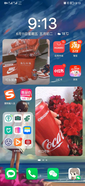 Screenshot_20210611_211356_com.huawei.android.launcher.jpg