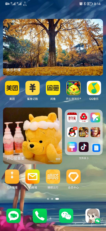 Screenshot_20210611_211401_com.huawei.android.launcher.jpg