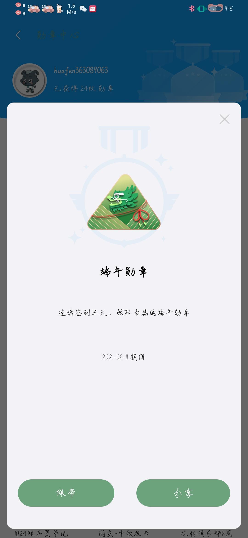 Screenshot_20210611_211542_com.huawei.fans.jpg