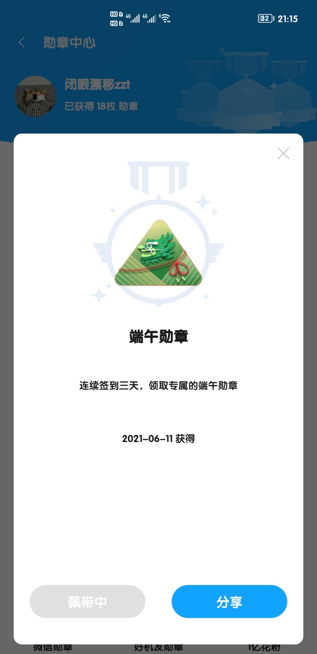 Screenshot_20210611_211538_com.huawei.fans.jpg