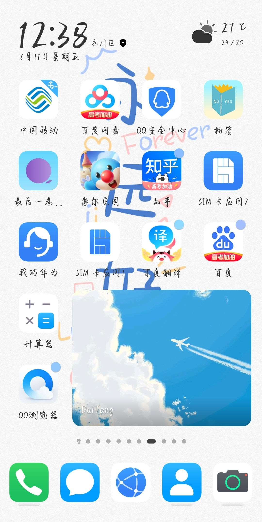 Screenshot_20210611_123855_com.huawei.android.launcher_edit_152773393085542.jpg