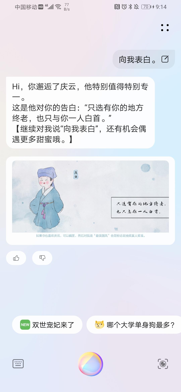 Screenshot_20210611_211404_com.huawei.vassistant.jpg