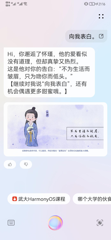 Screenshot_20210611_211601_com.huawei.vassistant.jpg