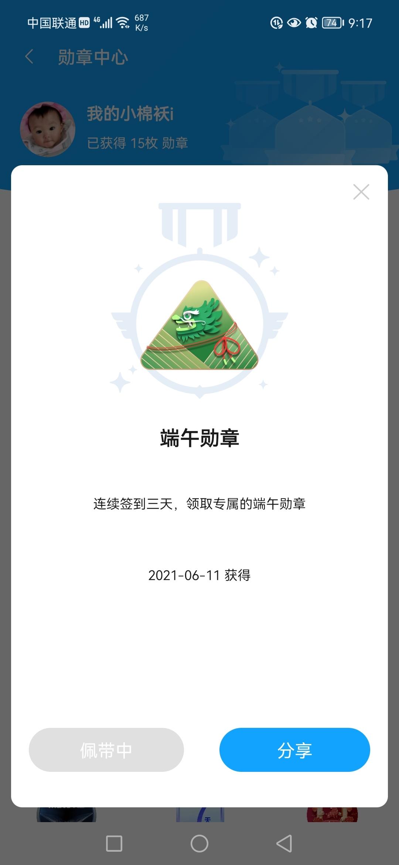 Screenshot_20210611_211708_com.huawei.fans.jpg