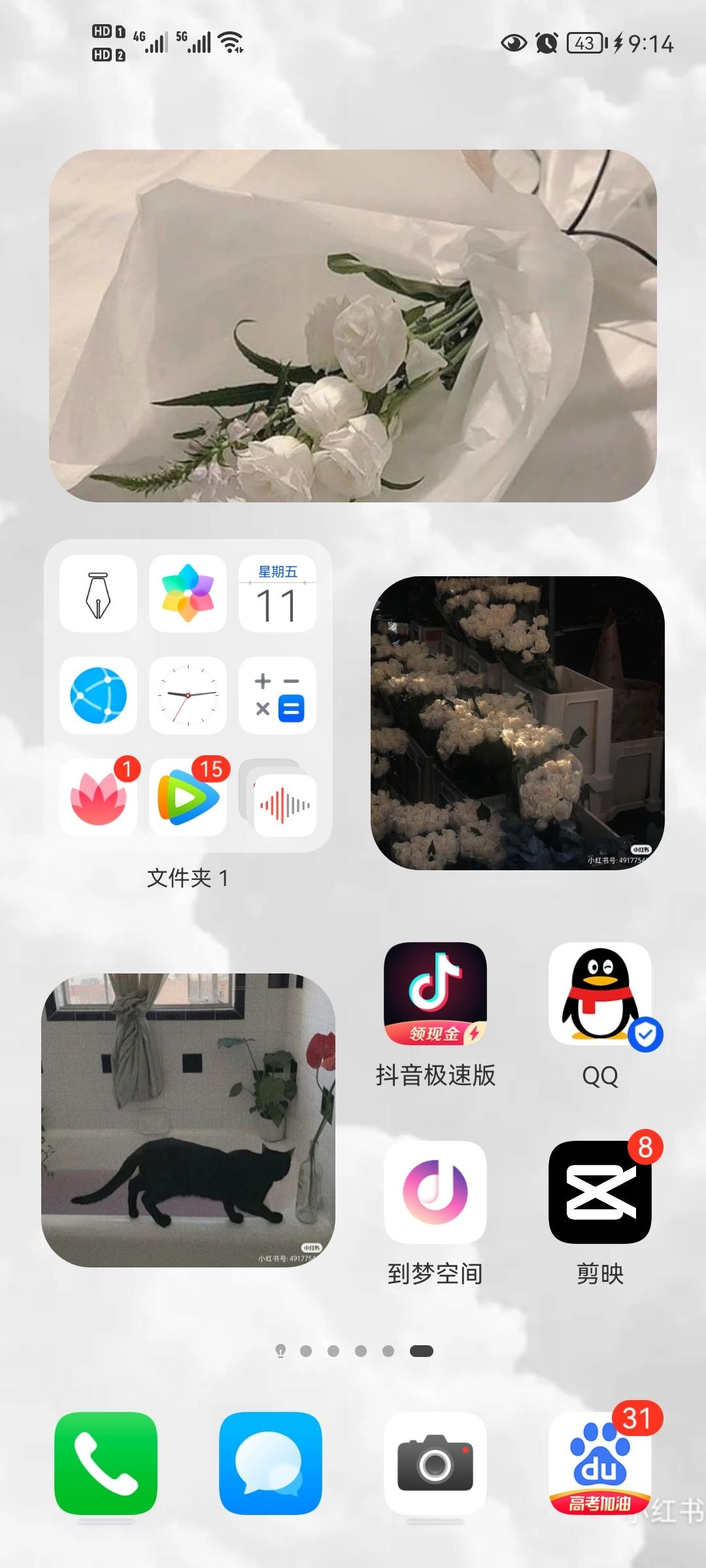Screenshot_20210611_211435_com.huawei.android.launcher.jpg