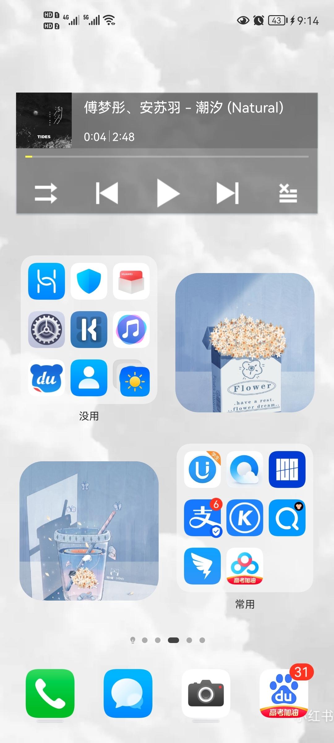 Screenshot_20210611_211427_com.huawei.android.launcher.jpg