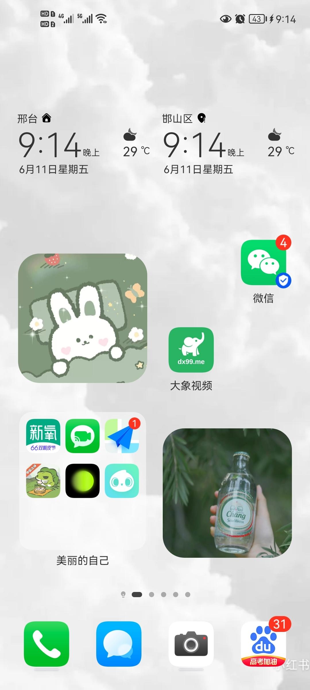 Screenshot_20210611_211417_com.huawei.android.launcher.jpg