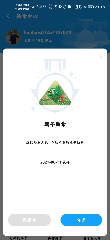 Screenshot_20210611_211809_com.huawei.fans.jpg