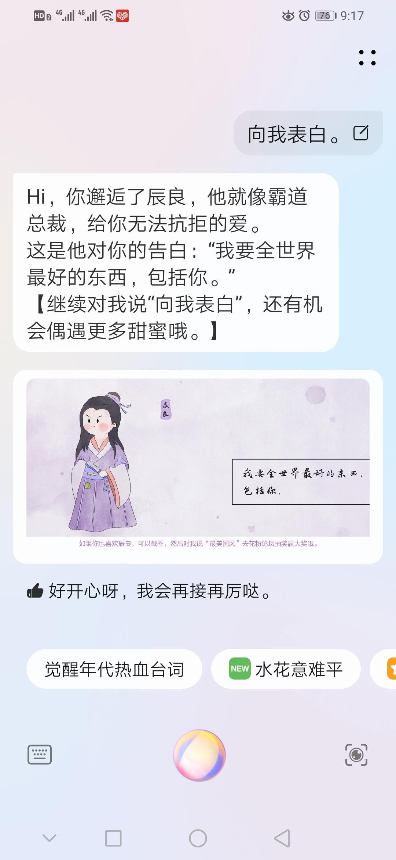 Screenshot_20210611_211726_com.huawei.vassistant.jpg